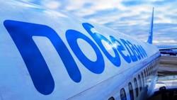 Авиакомпания «Победа» освоит международные направления