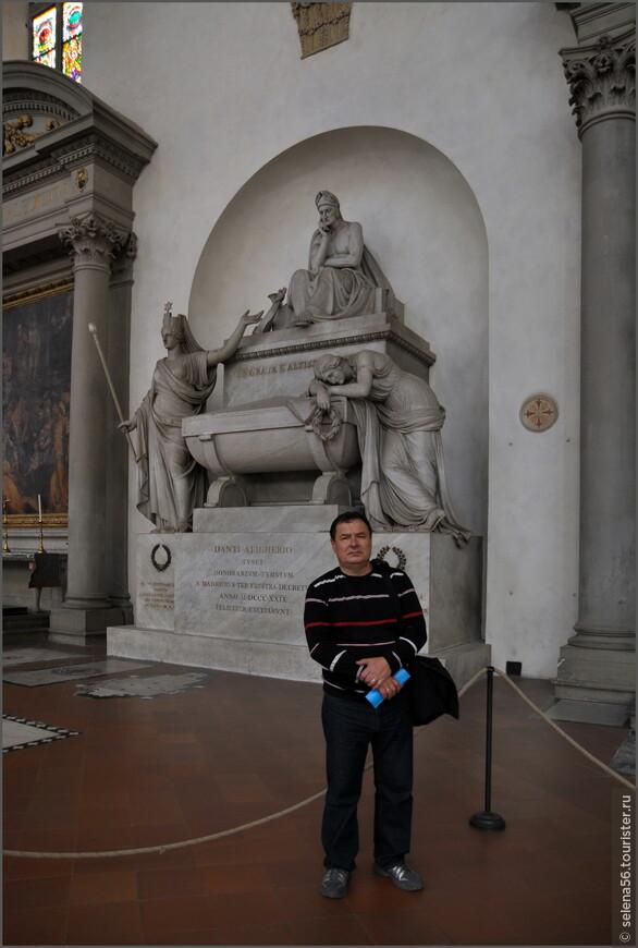 Кенотаф (наддгробие) Данте Алигьери. Он похоронен в г.Равенна в 1321 г.,где он прожил последние годы.
