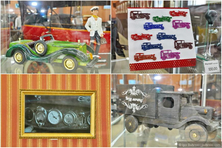 25. В музее также есть выставка игрушечных машин. Можно купить сувениры, например магнитики, машинки, фигурки и многое другое. Очень здорово все организованно.