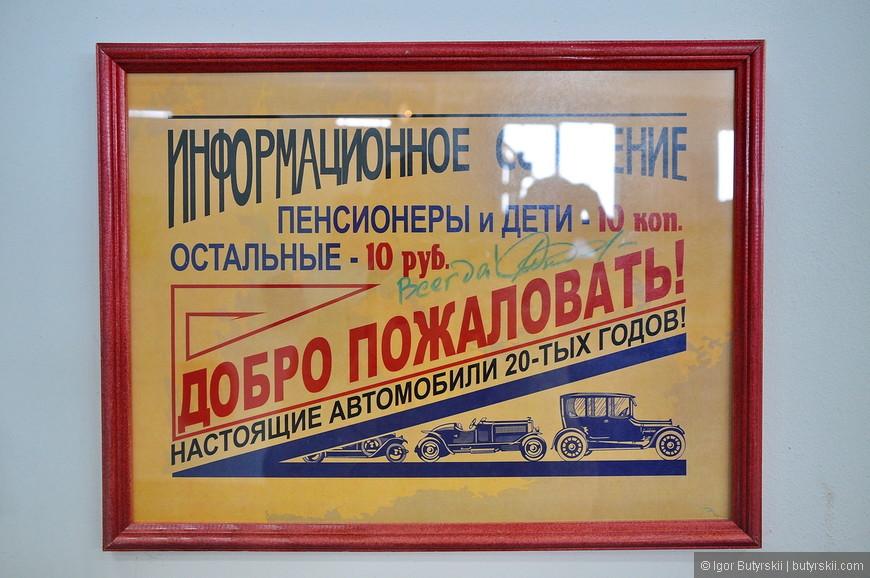 40. Вход в музей 10 рублей. Всегда!