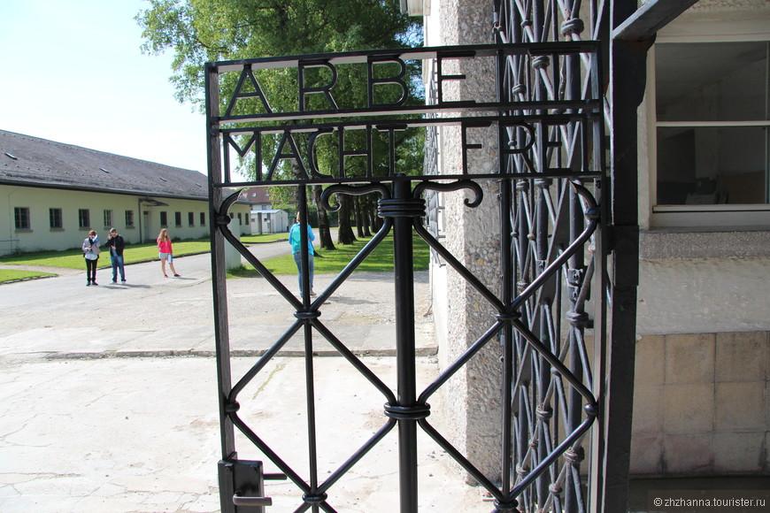 «Arbeit macht frei»( «Работа делает свободным») — надпись на воротах лагеря Дахау