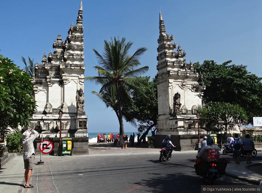 Вообще говоря, наше знакомство с Бали началось с Куты, потому как этот город ближе всего к аэропорту в Денпасаре. Поскольку мы прилетали вечером, то решили далеко никуда не ехать, а переночевать в Куте, и заодно посмотреть здесь побережье океана, - куда мы на следующий день и отправились. На фотографии - ворота, ведущие на пляж, традиционная балийская архитектура.