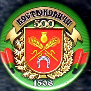 Мои родные Костюковичи