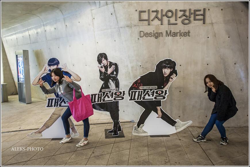 Или - пофоткаться с крутыми героями корейских сериалов. Кстати, корейская молодежь буквально помешана на селфи. В процессе путешествия мы неоднократно в этом убедимся. особенно у них в моде длинные штанги-держатели для смартфонов, которые они вечно поднимают над головой, где бы ни находились. Видимо, в поисках крутых ракурсов...