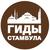 Gidy_Stambula