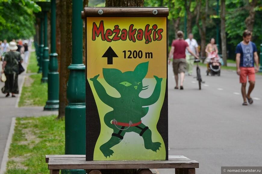 Межакакис - там живут зеленые человечки... лучше мы туда не пойдем.... )))