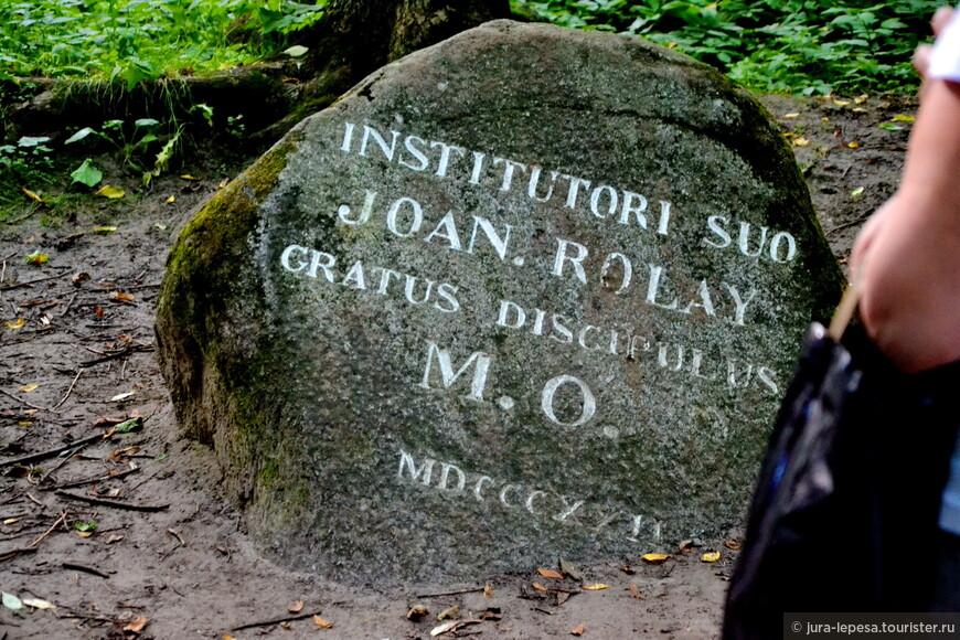 Вполне добротно смотрятся и надписи на камнях.Хотя,что с ними может произойти?