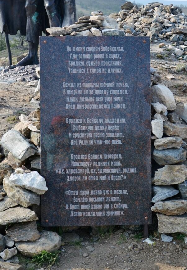 Душераздирающий стих к этому памятнику
