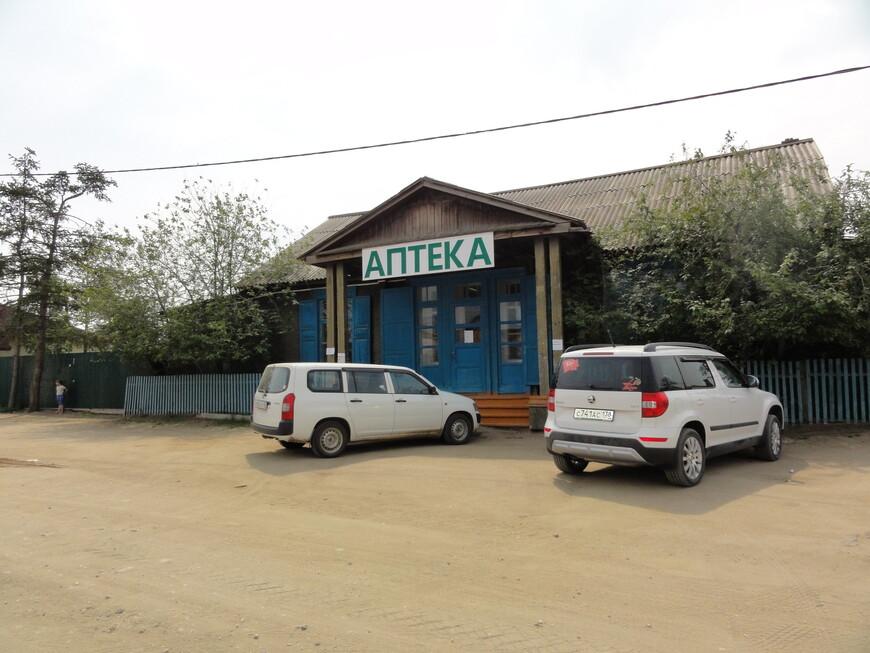 Такая вот аптека в Хужире