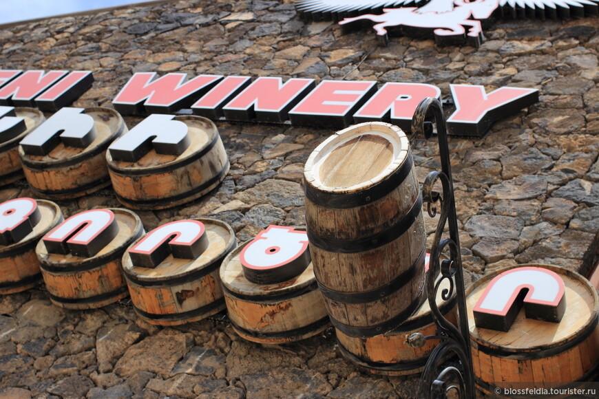Винный завод Арени, где можно купить разное вино - как домой, в подарок, так и для себя, чтобы дорога была веселее
