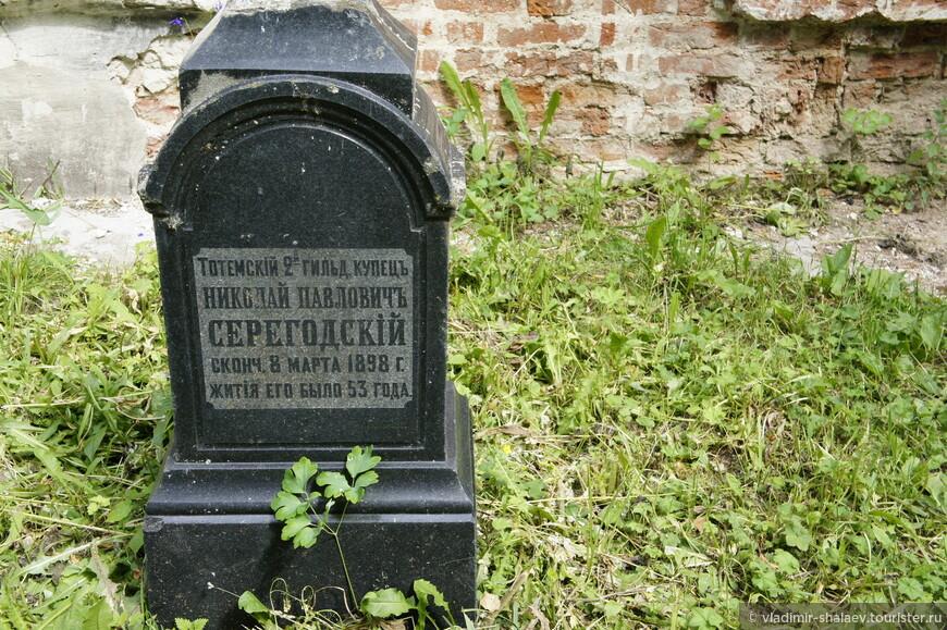Здесь во дворе братских келий находятся старые захоронения высокопоставленных особ Тотьмы.