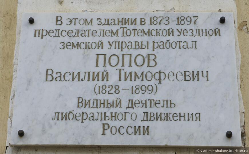 Помимо своей бурной общественной деятельности, В.Т.Попов также получил славу как краевед: написал и издал первый исторический очерк о городе – книгу «Город Тотьма», активно высказывал идеи о появлении в городе краеведческого музея, который был создан в 1915 году.