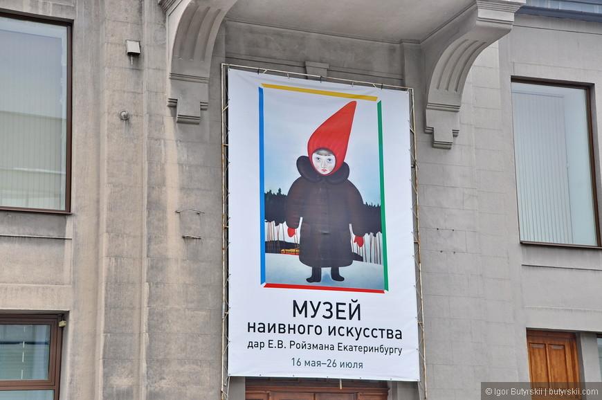 16. Отличный музей, кстати. Вообще, Ройзман – это такая визитная карточка Екатеринбурга, которая лишний раз намекает, что город имеет свое мнение.