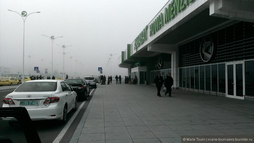 Туман в городе. Аэропорт Ашхабада