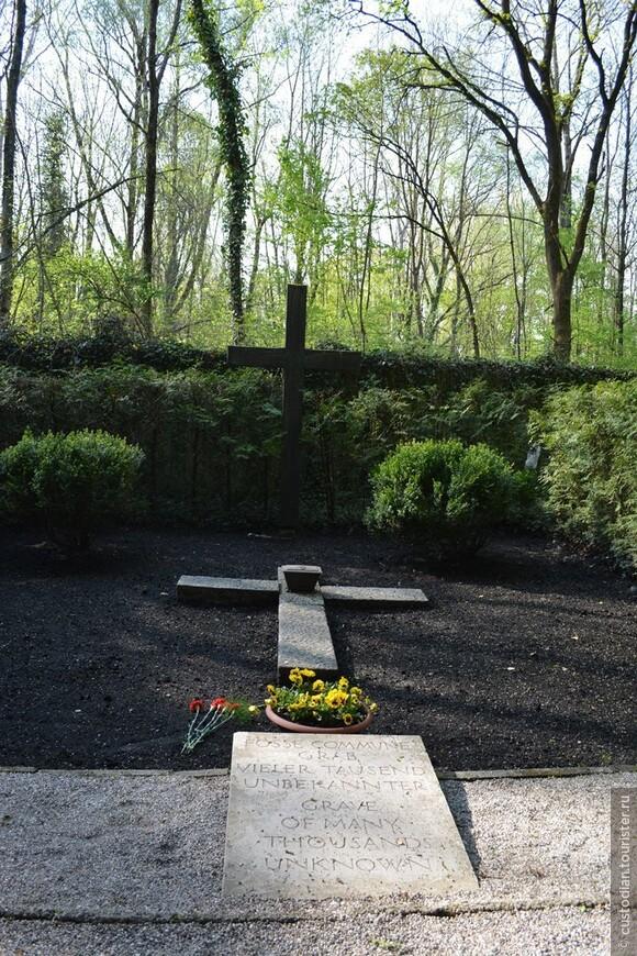 Могила тысячи неизвестных