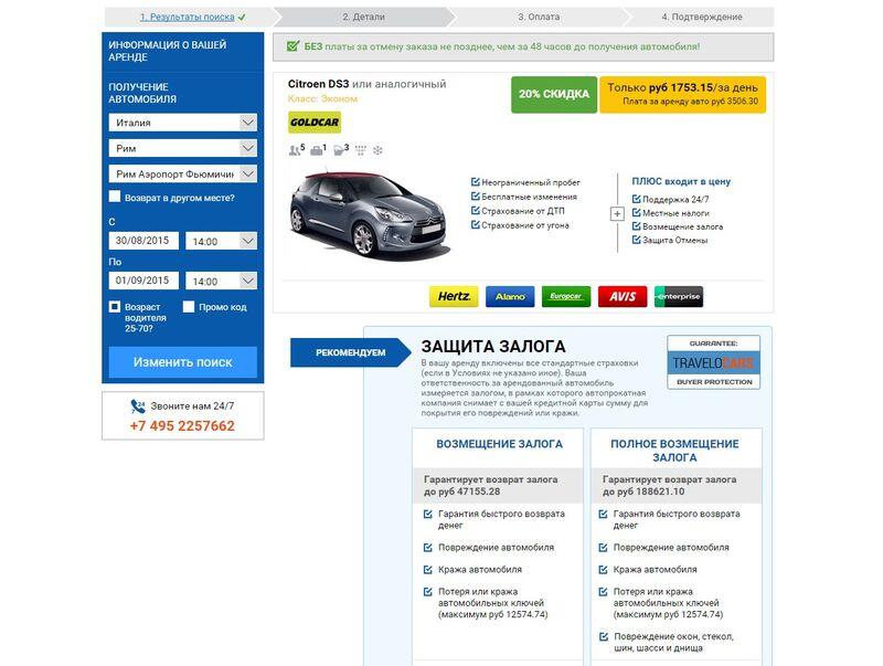 Аренда автомобиля в Италии с помощью Travelocars.com