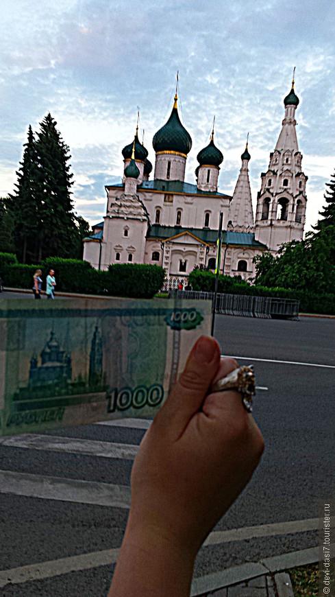 Город Ярославль попал не только на страницы истории, но и на купюру номиналом 1000 рублей