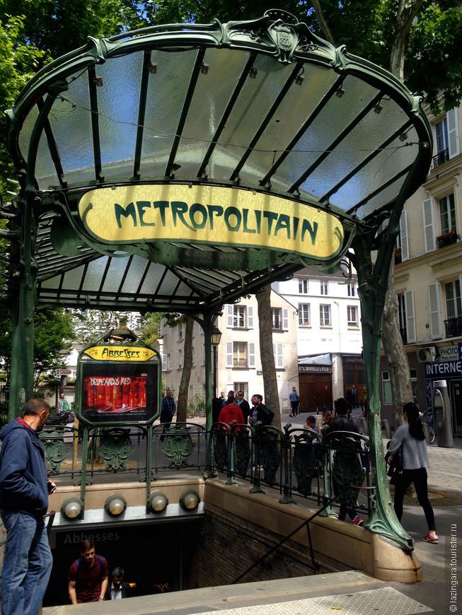 Ах, эти романтичные козырьки парижского метрополитена!