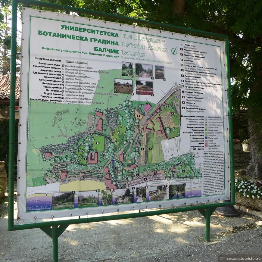 Билеты можно брать только в сад, или с посещением резиденции румынской королевы. Просто сад 10 лев, с резиденцией 17 лев.