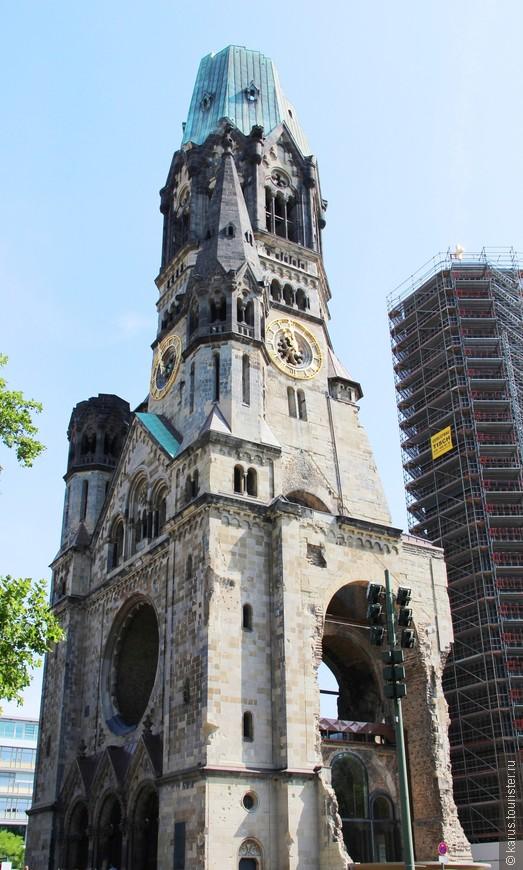 Мемориальная церковь Кайзера Вильгельма.