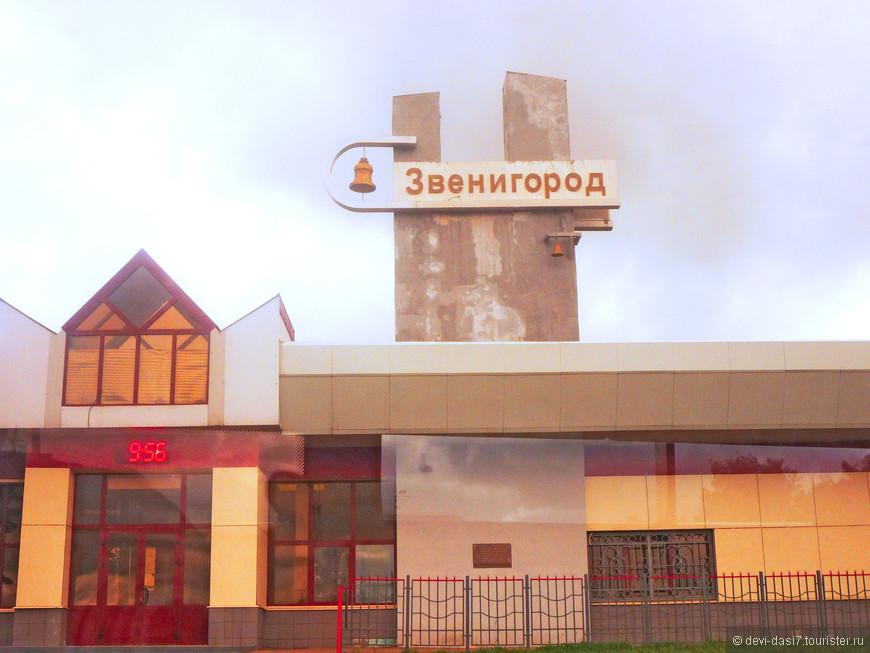По легенде Звенигород получил свое название за то, что исполнял сторожевую функцию на подступах к Москве и своим звоном давал знать о приближении опасности