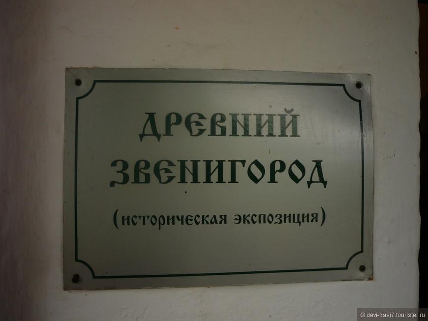 Выставка небольшая. Билет стоит 50 рублей.