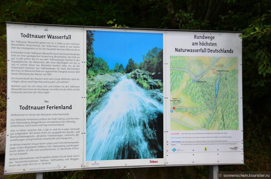 Из района Тодтнауберг можно попасть к водопаду Тодтнау. Вход платный, 2 евро с человека.