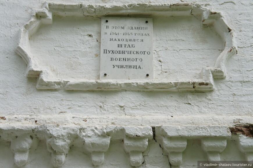 Именно в этом здании находился штаб Пуховического военного училища, о чём собственно гласит и эта табличка.