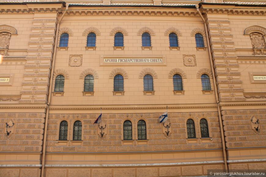 Здание Архива Государственного совета.