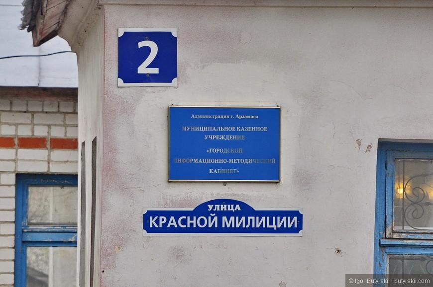 24. Интересное название улицы.