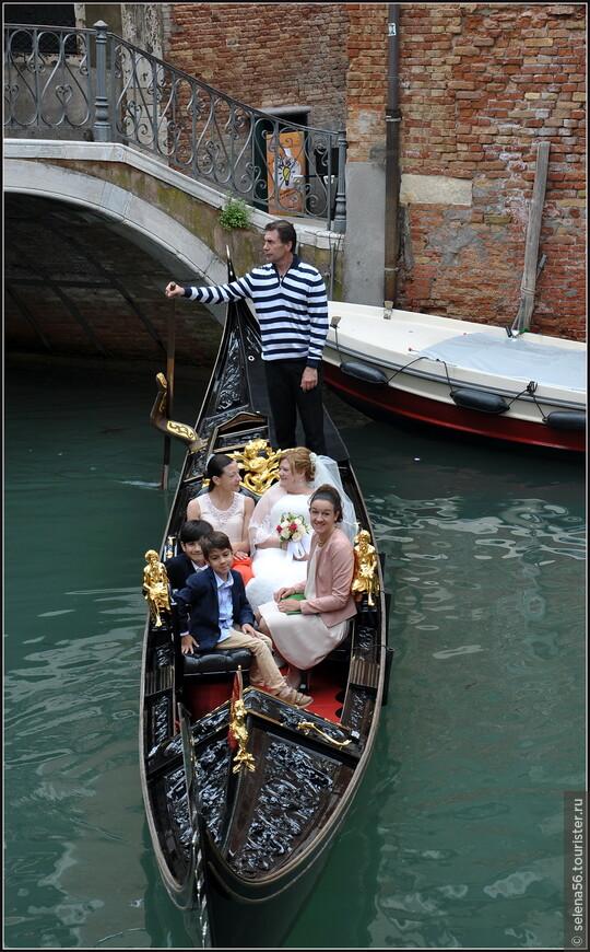 Вот  и   гондола  с невестой .