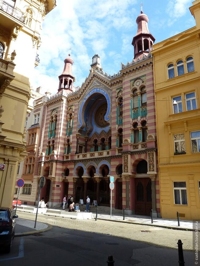 Юбилейная синагога - самая молодая и в то же самое время самая большая синагога в Праге, расположена за пределами еврейского квартала, была построена в 1905-06 гг. в стиле Ар-нуво и псевдо мавританском стиле, в качестве компенсации за уничтоженные синагоги в еврейском квартале.