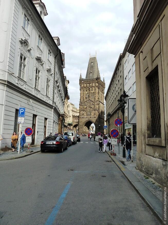 Фото сделано с улицы Целетна (Celetná), c которой начинается первая часть Королевской дороги. С другой стороны арки - площадь Республики.