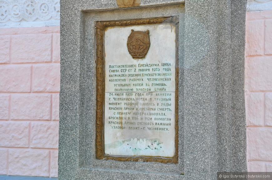 04. Табличка посвящена защите Челябинска во время войны. Мне показалось, что название Челябинск в городе встречается чаще, чем Копейск.