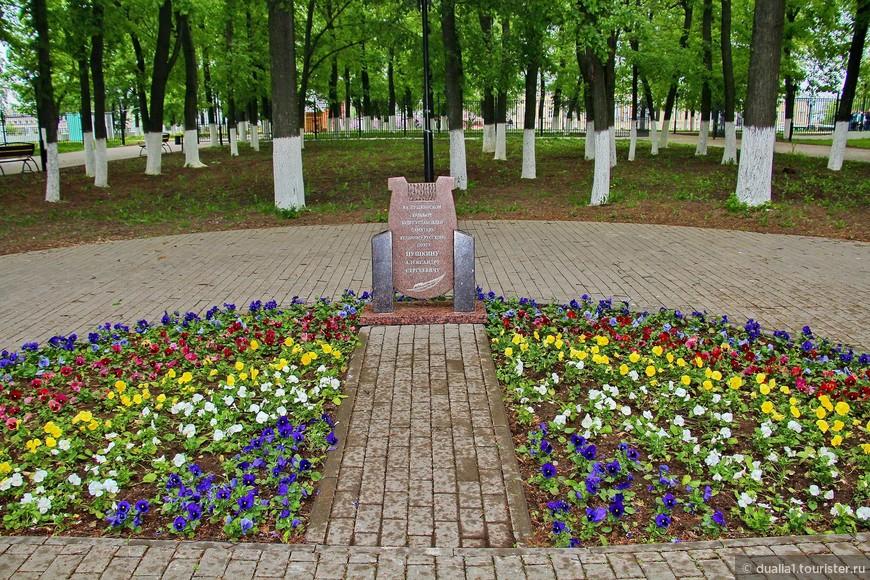 Памятника Александру Сергеевичу здесь пока нет, но надпись на памятном знаке гласит, что памятник великому русскому поэту будет установлен