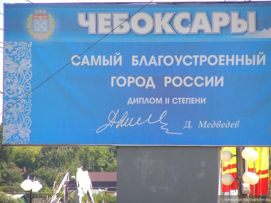 По итогам 2013 г . город Чебоксары-победитель Всероссийского конкурса на звание самого благоустроенного города России.