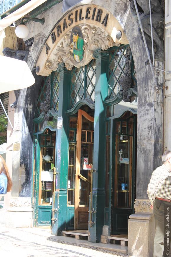 «A Brasileira» - одно из самых знаменитых кафе в Лиссабоне.