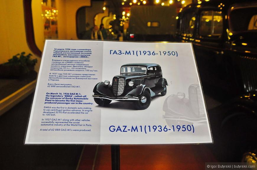 37. В музее, кстати, есть удобные таблички с описанием.