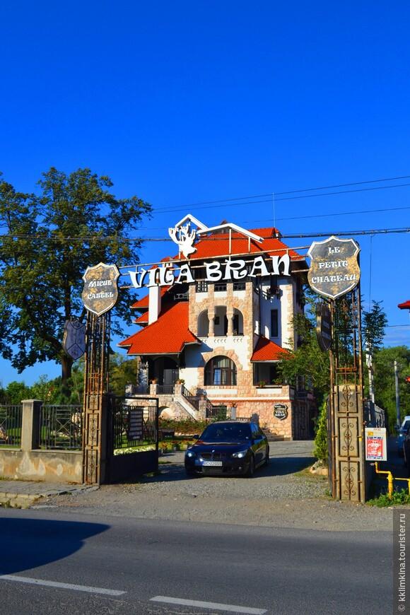 Большинство отелей в Бране 3*, но выглядят они как 5* в Болгарии.