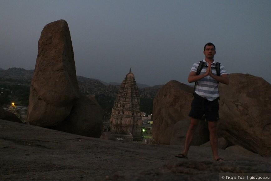 Намасте от Гриши. Храм Вирупакши, Хампи.