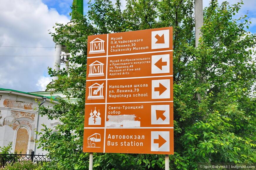 06. Указатели достопримечательностей на улицах. В Свердловской области часто такие встречаются. Кстати, вы видите почему закрасили один из переводов? Видимо, кто-то подсказал, что «Hole Trinity» это не совсем «Святая Троица».