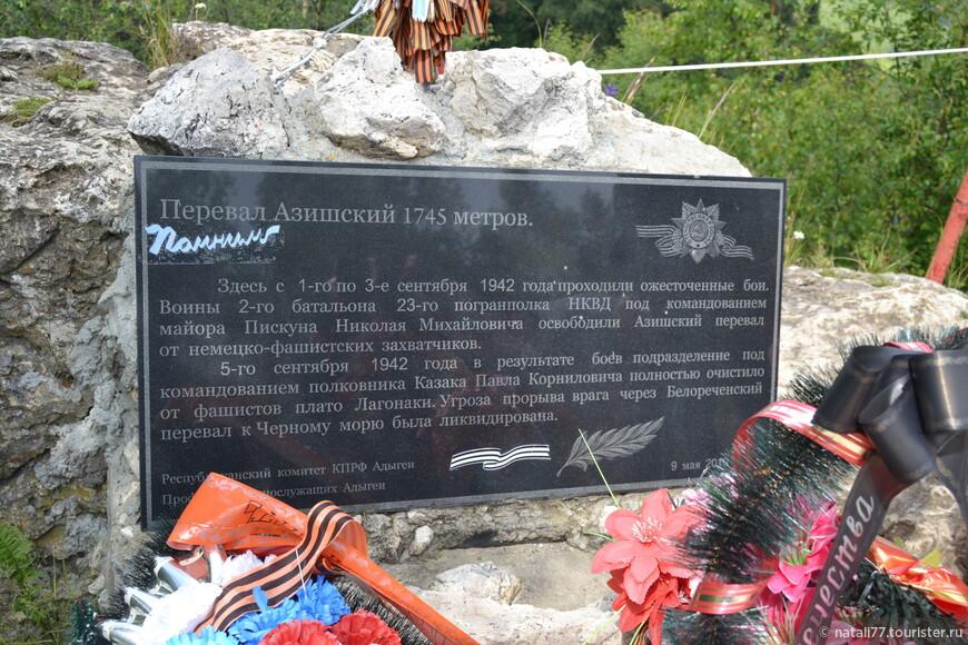 На Азишском перевале шли тяжелые бои и сегодня об этом рассказывает эта мемориальная доска.