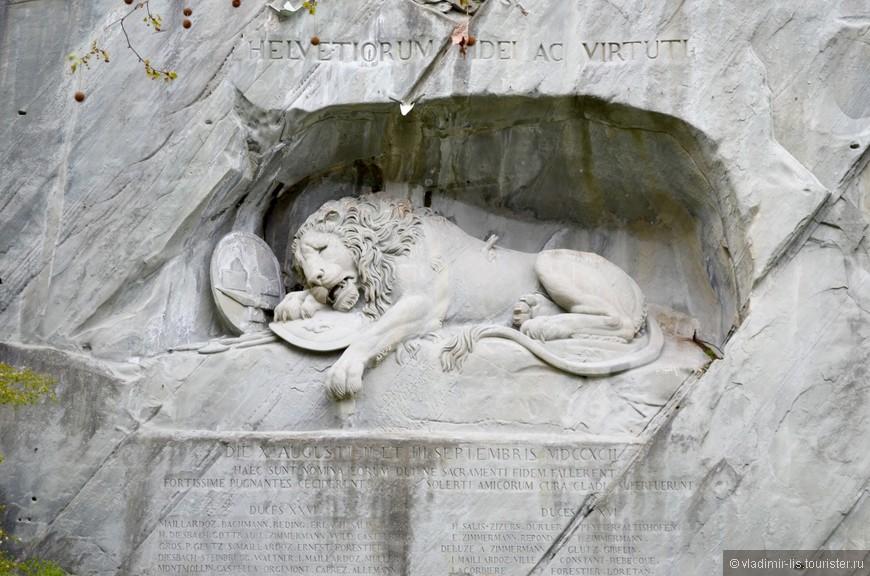 """Скульптурная композиция """"Умирающий лев"""". Один из красивейших монументов, который мне удалось увидеть. И эффектно, и трагично..."""