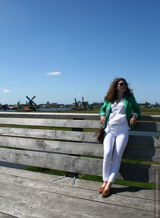 Заансе-Сханс. Нидерланды
