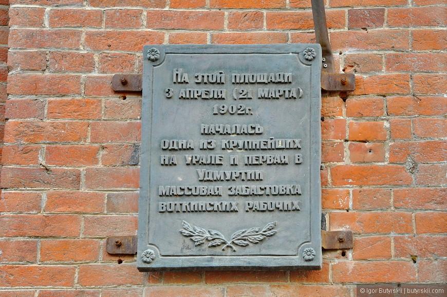 34. Не совсем корректное описание. В 1902 году Воткинск был в составе Вятской губернии. Да и гордиться нечем тут.