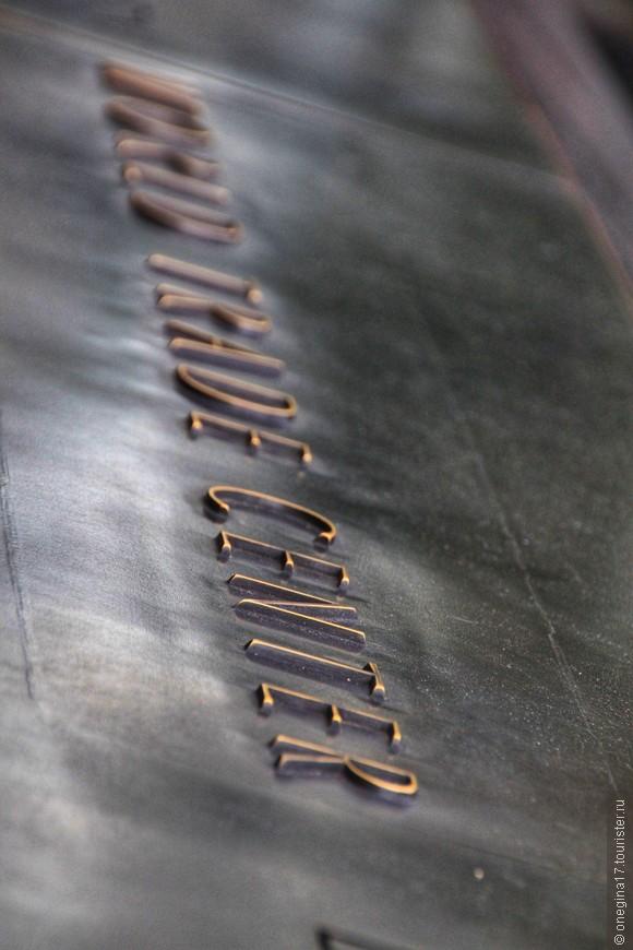 Имена погибших в Южной башне и пассажиры и экипаж рейса 175 Юнайтед Эрлайнс, а так же имена спасателей, имена погибших в Пентагоне, пассажиры экипажа рейса 77 Американ Эрлайнс и имена пассажиров рейса 93 Юнайтед Эрлайнс, упавшего в Пенсильвании - по периметру Южного фонтана...