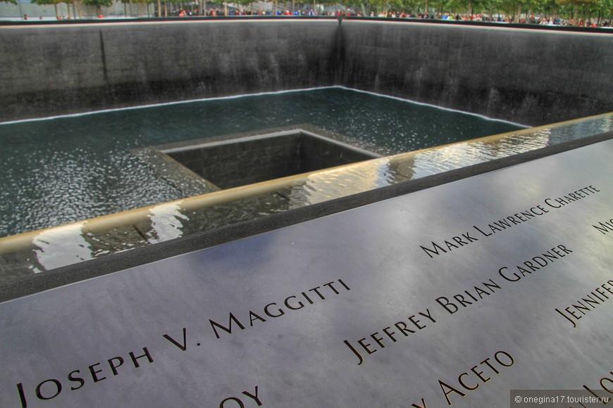 Два фонтана открыты в десятую годовщину. Было это 11 сентября 2011 года.