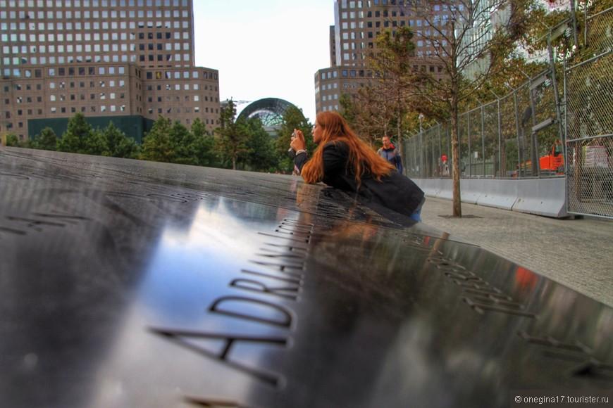Кто-то приходит просто поглазеть или сделать фото на фоне... Я не хотела идти. Но мне стало стыдно и я решилась. И снова пережила тот день... И в тысячный раз задала вопрос - почему это ничему никого не научило. Американцы говорят, что 11 сентября Америка получила пощечину. А мне кажется, что в этот день на свободу было выпущено вселенское зло, которое разлетелось по всему миру и творит теперь страшные дела свои...