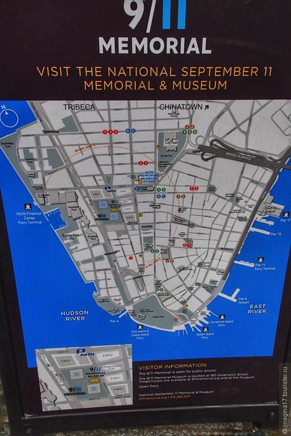 Найти мемориал очень просто. Он расположен на территории Ground Zero, на месте взрыва Всемирного торгового центра. Добраться проще всего на метро, поездами A, C, J, Z, 2, 3, 4, 5 до Fulton Street, потом пройти до Church Street мимо One World Trade Center и повернуть на Thames Street.