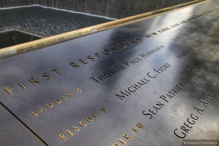 На строительство мемориала было потрачено 700 миллионов долларов. Ни один мемориал и музей США столько не стоил. На безопасность мемориала в год запланировано тратить порядка 10 миллионов долларов. Еще большая сумма запланирована на его ежегодное содержание.